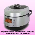 Polaris Мультиварка PPC 0505AD